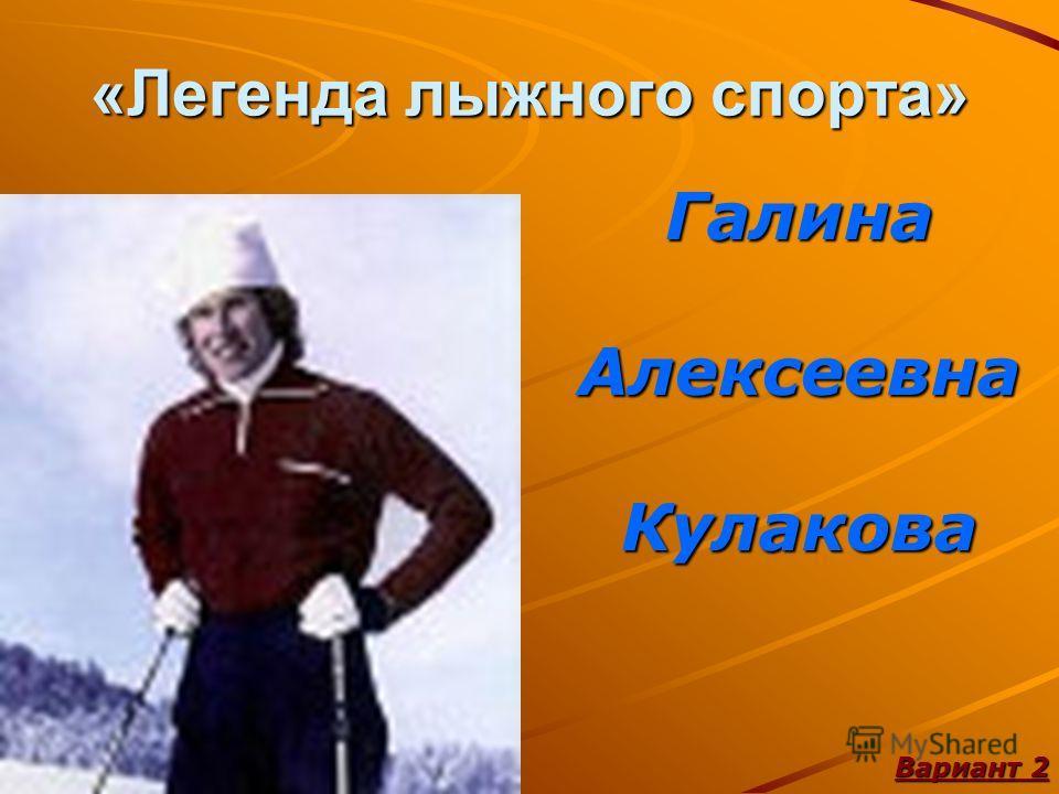 «Легенда лыжного спорта» Галина АлексеевнаКулакова Вариант 2