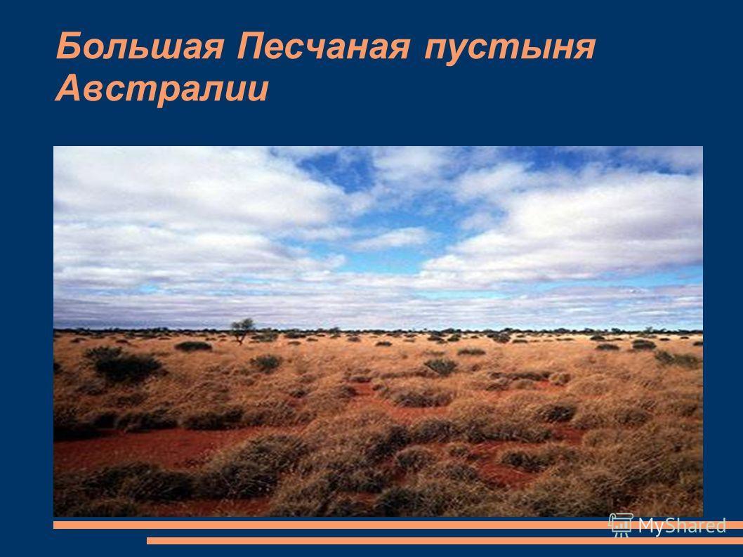 Большая Песчаная пустыня Австралии