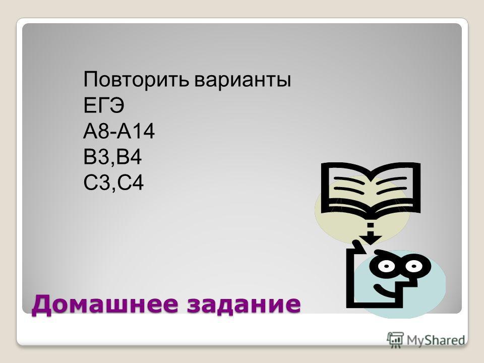Домашнее задание Повторить варианты ЕГЭ А8-А14 В3,В4 С3,С4