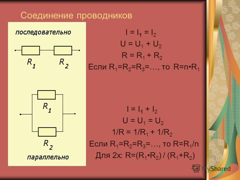 Соединение проводников I = I 1 = I 2 U = U 1 + U 2 R = R 1 + R 2 Если R 1 =R 2 =R 3 =…, то R=n R 1 I = I 1 + I 2 U = U 1 = U 2 1/R = 1/R 1 + 1/R 2 Если R 1 =R 2 =R 3 =…, то R=R 1 /n Для 2х: R=(R 1 R 2 ) / (R 1 +R 2 )