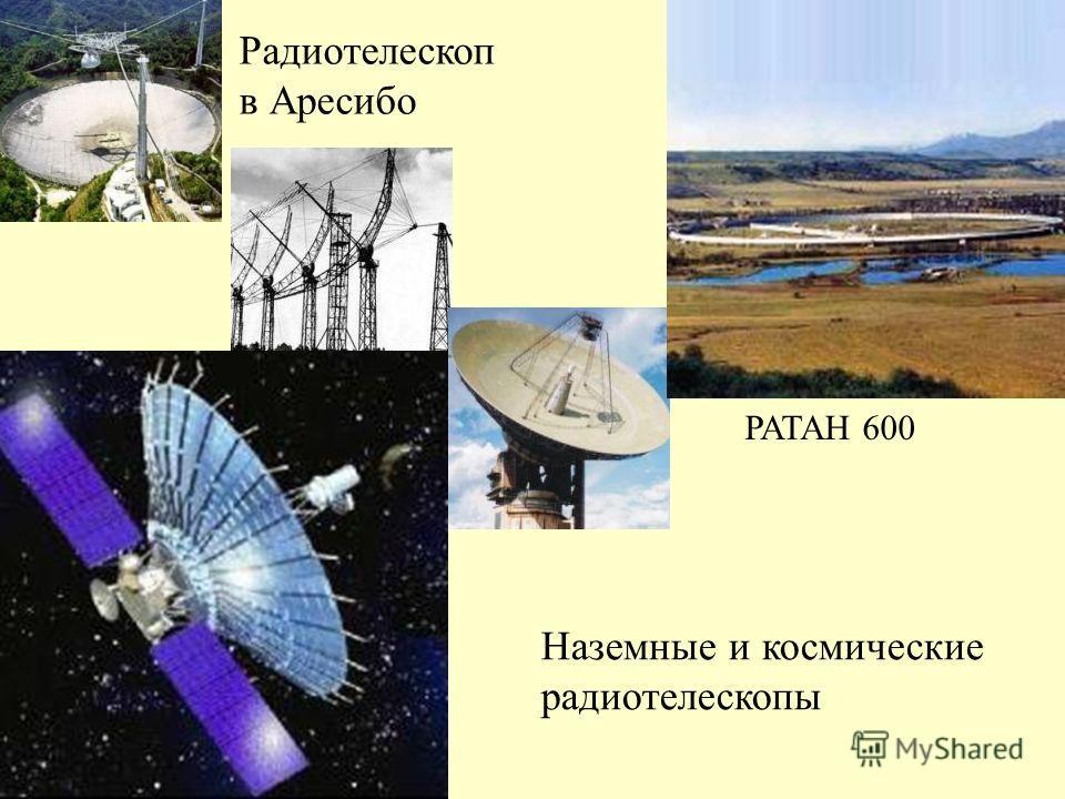 Наземные и космические радиотелескопы РАТАН 600 Радиотелескоп в Аресибо