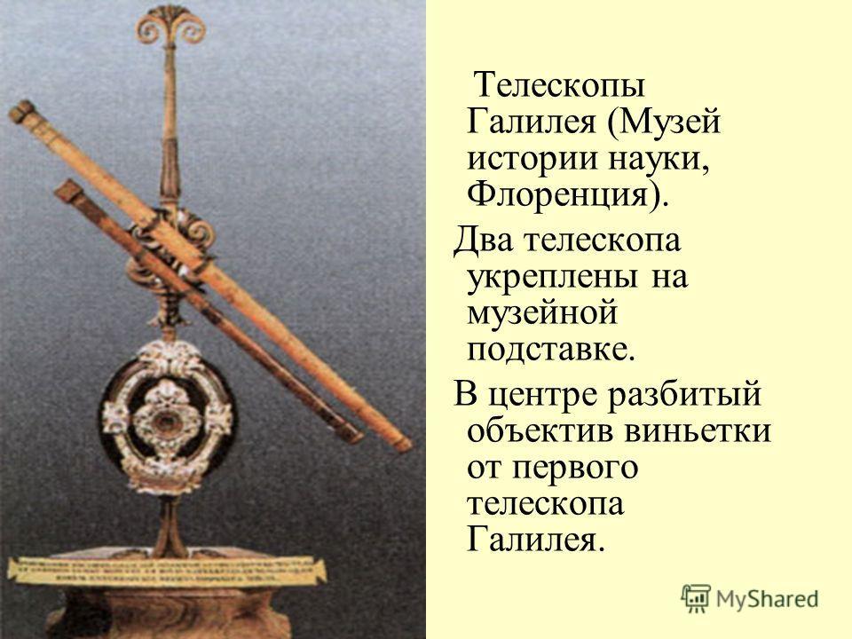 Телескопы Галилея (Музей истории науки, Флоренция). Два телескопа укреплены на музейной подставке. В центре разбитый объектив виньетки от первого телескопа Галилея.