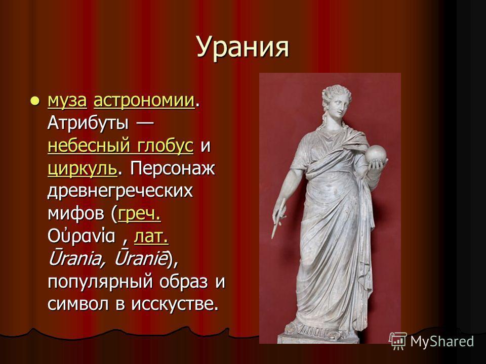 Клио муза истории в древнегреческой мифологии. Изображалась со свитком папируса или футляром для свитков. Дочь Зевса и Мнемосины - богини памяти. муза истории в древнегреческой мифологии. Изображалась со свитком папируса или футляром для свитков. Доч