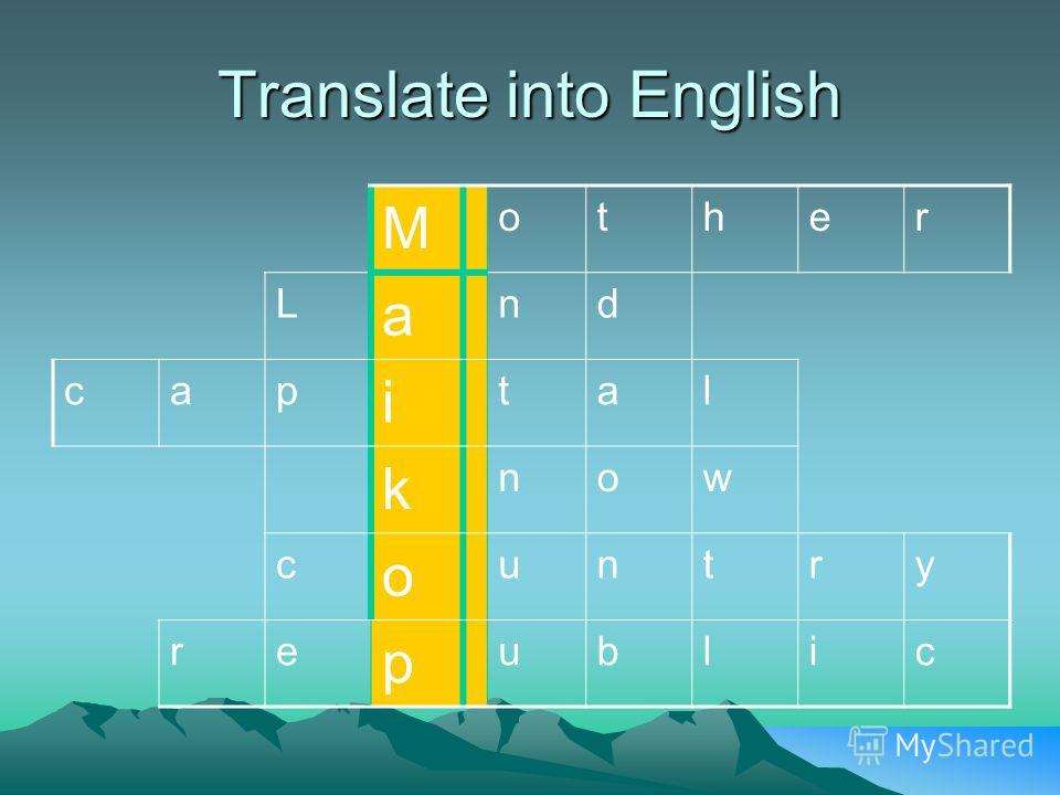 Translate into English M other L a nd cap i tal k now c o untry re p ublic