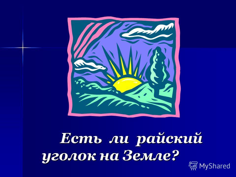 Есть ли райский уголок на Земле?