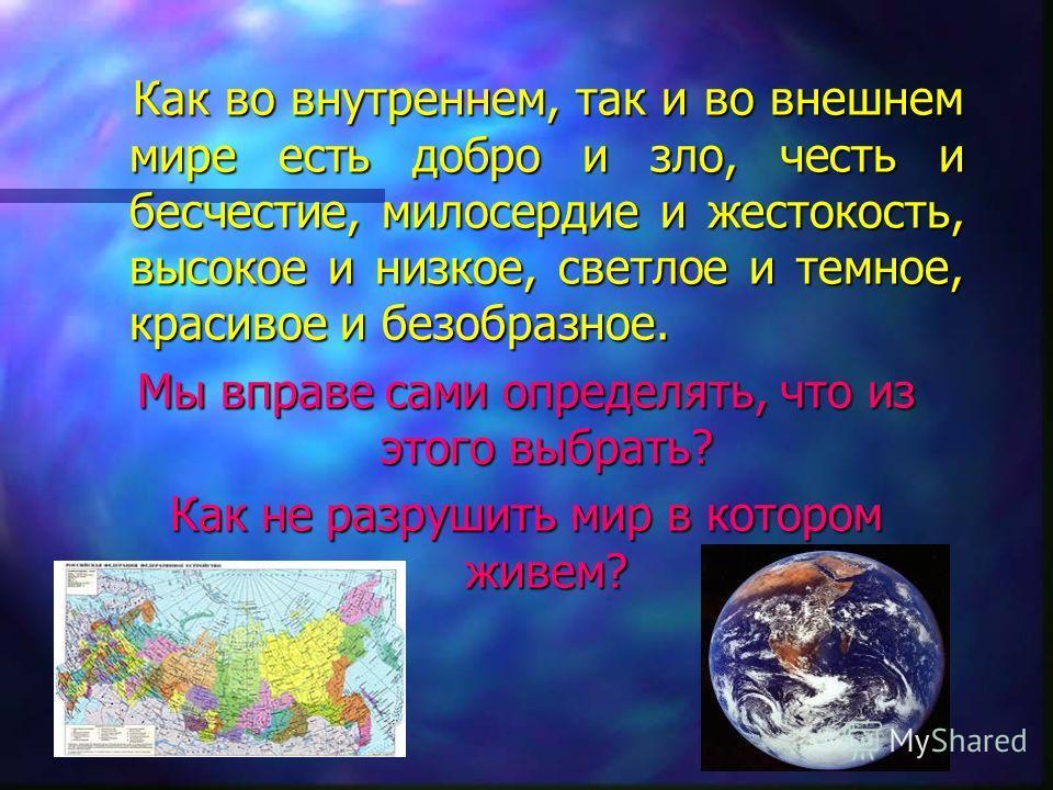 Как во внутреннем, так и во внешнем мире есть добро и зло, честь и бесчестие, милосердие и жестокость, высокое и низкое, светлое и темное, красивое и безобразное. Как во внутреннем, так и во внешнем мире есть добро и зло, честь и бесчестие, милосерди