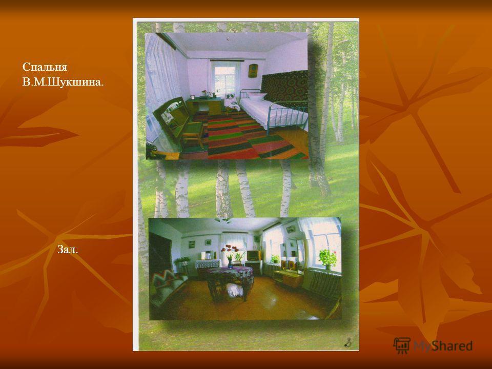 Спальня В.М.Шукшина. Зал.