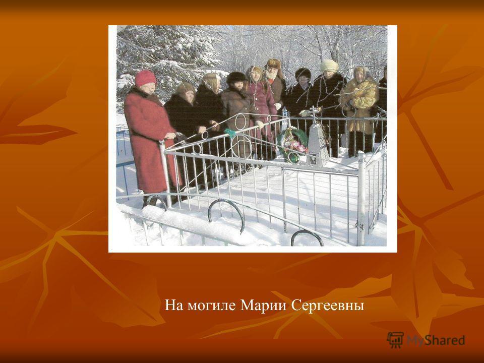 На могиле Марии Сергеевны