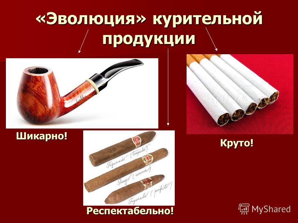 «Эволюция» курительной продукции Шикарно! Респектабельно! Круто!
