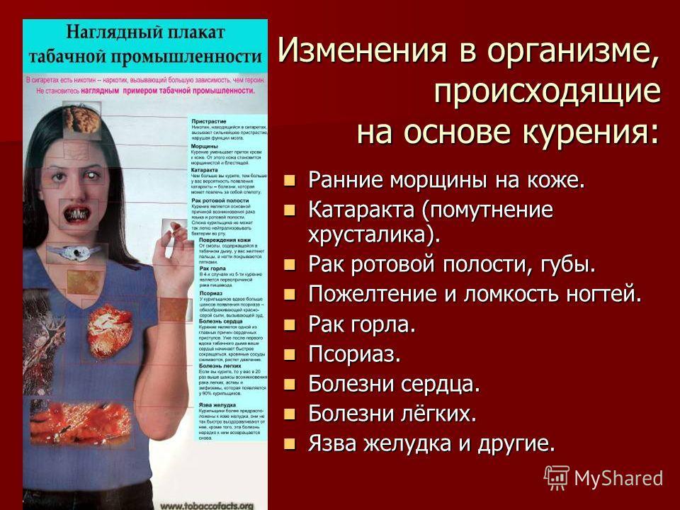 Изменения в организме, происходящие на основе курения: Ранние морщины на коже. Ранние морщины на коже. Катаракта (помутнение хрусталика). Катаракта (помутнение хрусталика). Рак ротовой полости, губы. Рак ротовой полости, губы. Пожелтение и ломкость н