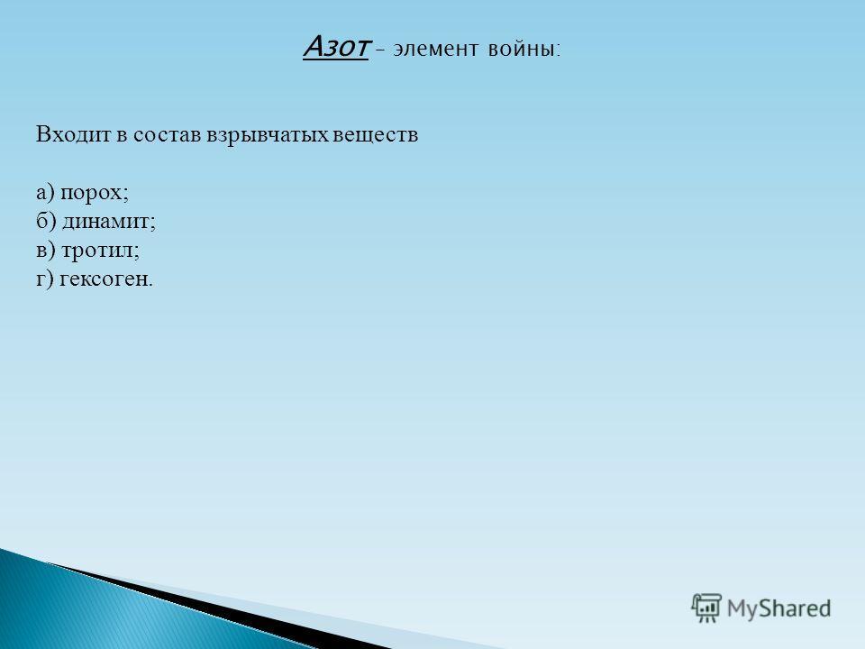 Азот – элемент войны: Входит в состав взрывчатых веществ а) порох; б) динамит; в) тротил; г) гексоген.