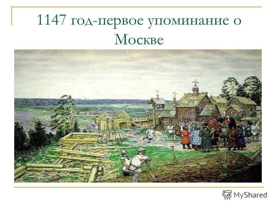 1147 год-первое упоминание о Москве