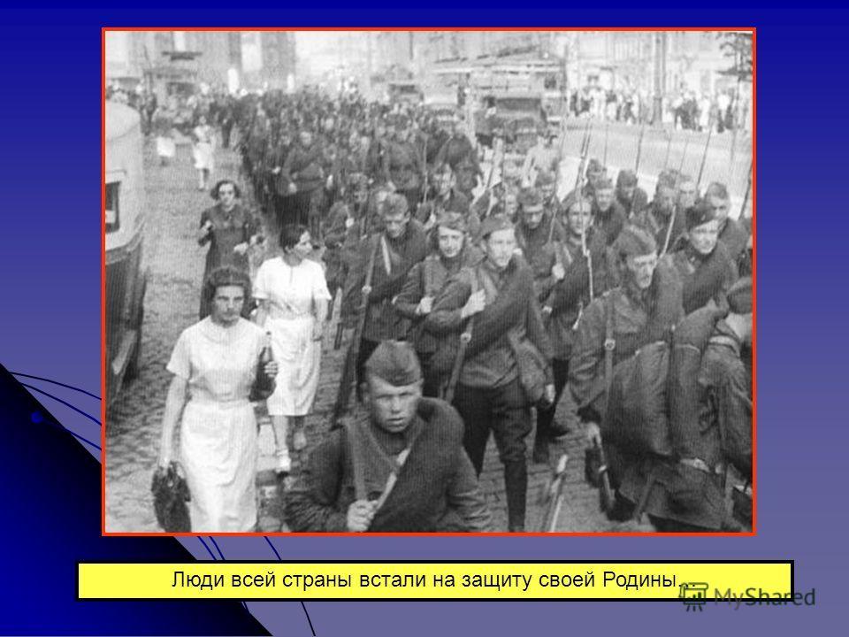 С самого начала события приняли для СССР неблагоприятный оборот, поскольку немцы использовали фактор внезапности.