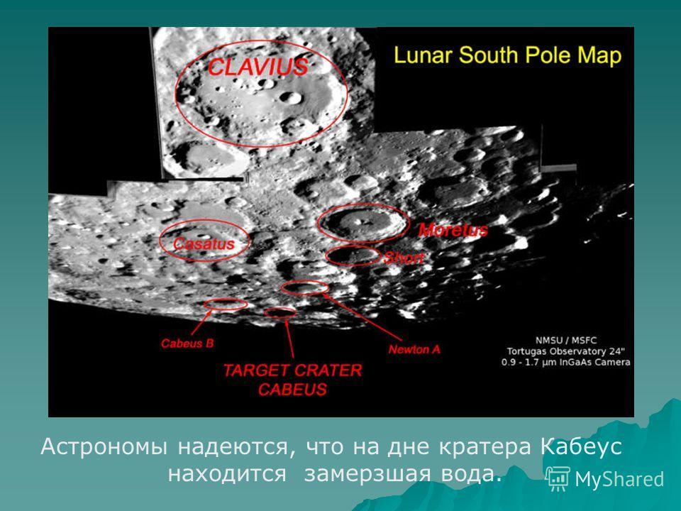 Фотография Луны во время полнолуния Южный полюс Клавий