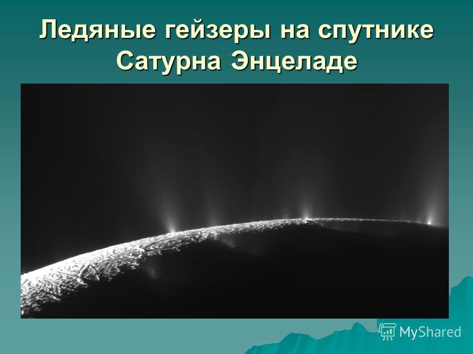 Ледяные гейзеры на спутнике Сатурна Энцеладе