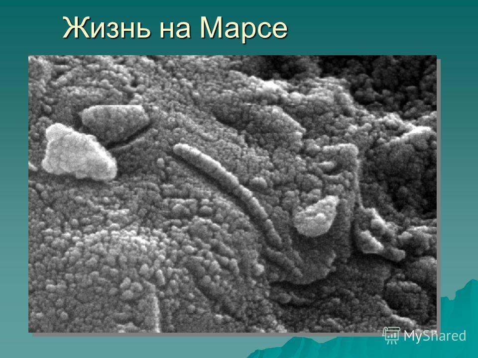 Гипотетические песчаные гейзеры на Марсе