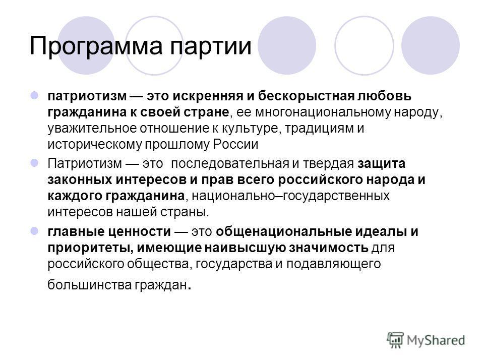 Программа партии патриотизм это искренняя и бескорыстная любовь гражданина к своей стране, ее многонациональному народу, уважительное отношение к культуре, традициям и историческому прошлому России Патриотизм это последовательная и твердая защита зак