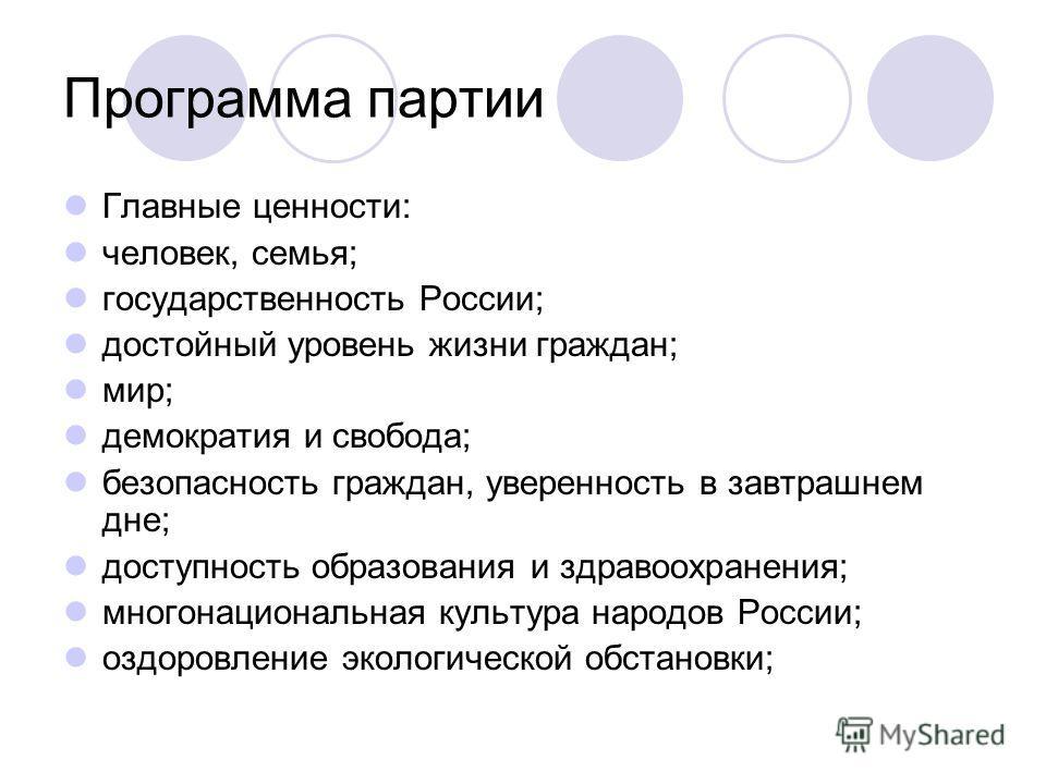 Программа партии Главные ценности: человек, семья; государственность России; достойный уровень жизни граждан; мир; демократия и свобода; безопасность граждан, уверенность в завтрашнем дне; доступность образования и здравоохранения; многонациональная