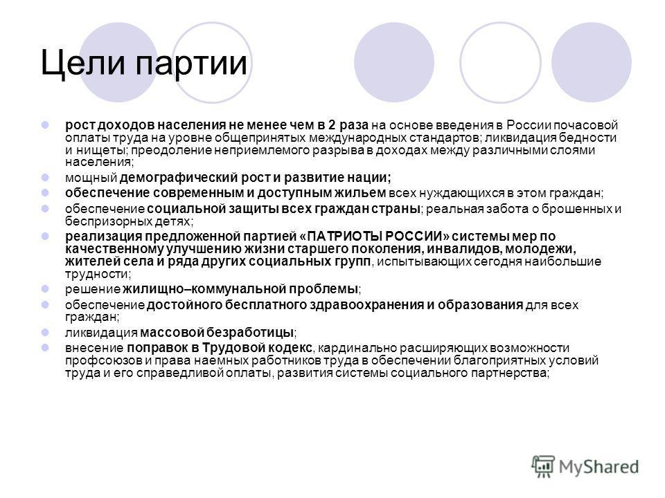Цели партии рост доходов населения не менее чем в 2 раза на основе введения в России почасовой оплаты труда на уровне общепринятых международных стандартов; ликвидация бедности и нищеты; преодоление неприемлемого разрыва в доходах между различными сл