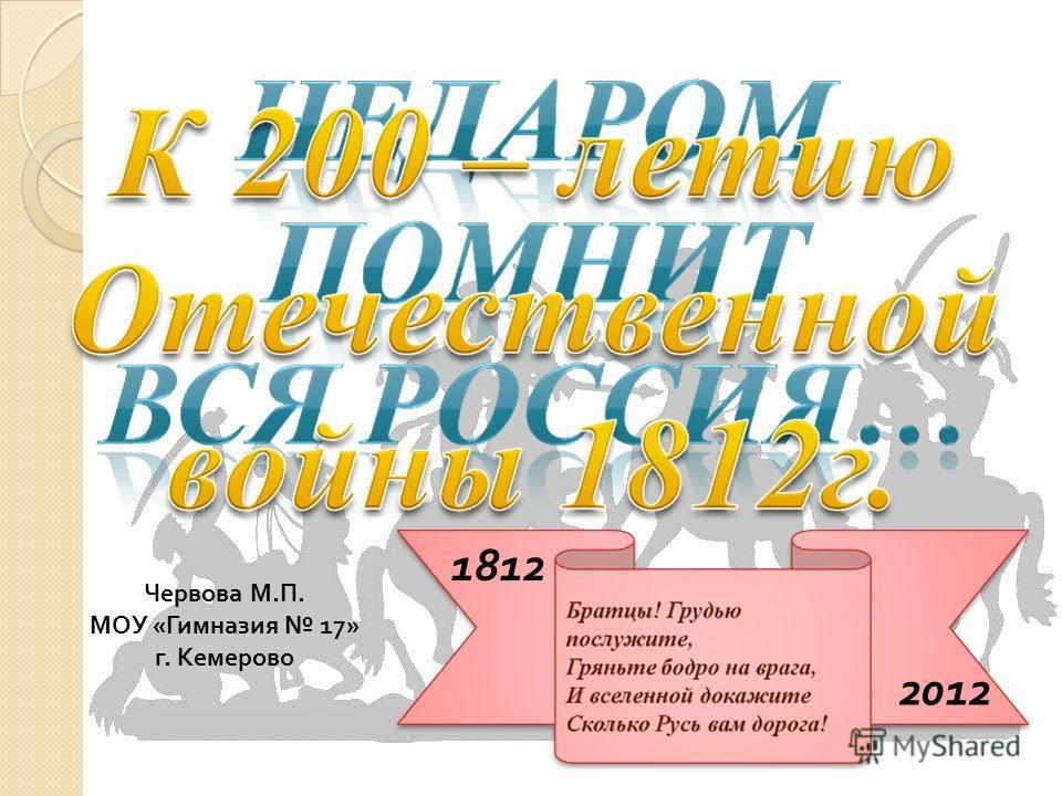 1812 2012 Червова М.П. МОУ «Гимназия 17» г. Кемерово