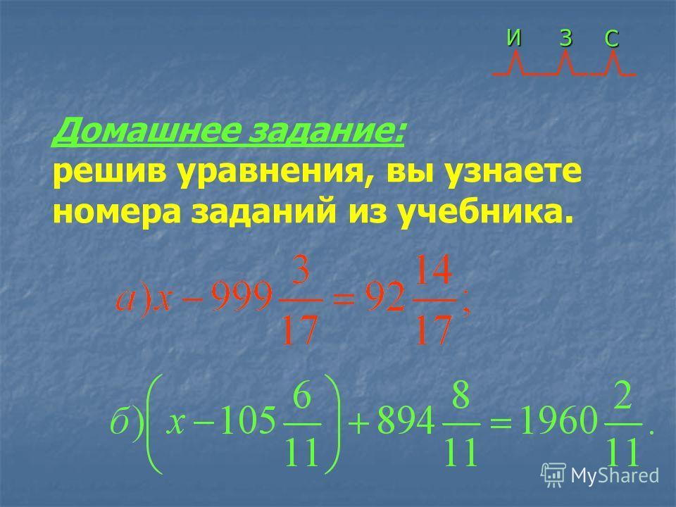 Домашнее задание: решив уравнения, вы узнаете номера заданий из учебника. ИЗ С