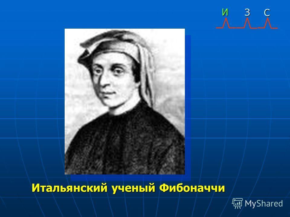 Итальянский ученый Фибоначчи ИЗ С