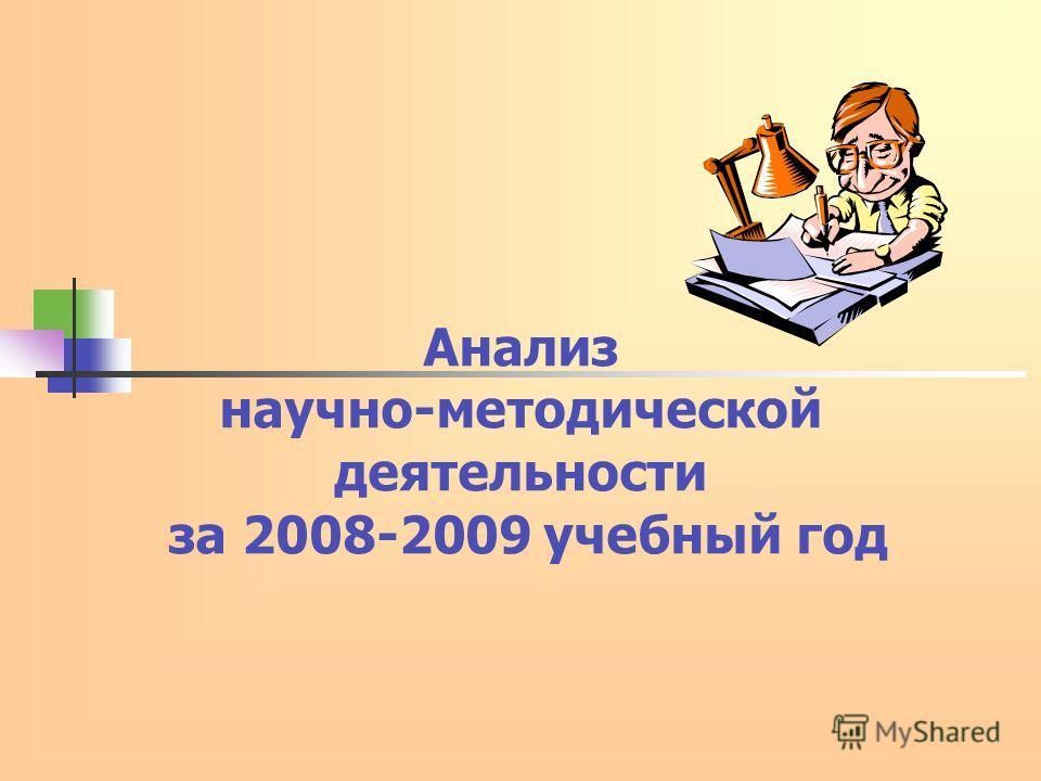 Анализ научно-методической деятельности за 2008-2009 учебный год