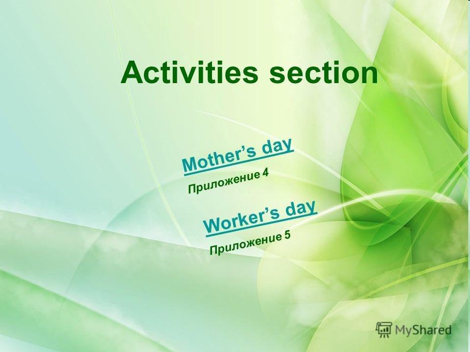 Mothers day Mothers day Приложение 4 Activities section Workers day Приложение 5