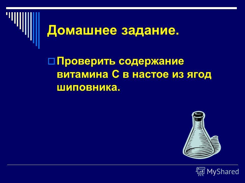 Домашнее задание. Проверить содержание витамина С в настое из ягод шиповника.
