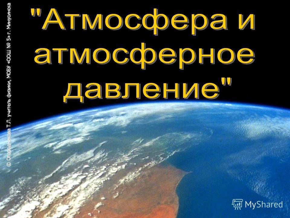 © Огородникова Т.Л. учитель физики, МОБУ «ООШ 5» г. Минусинска