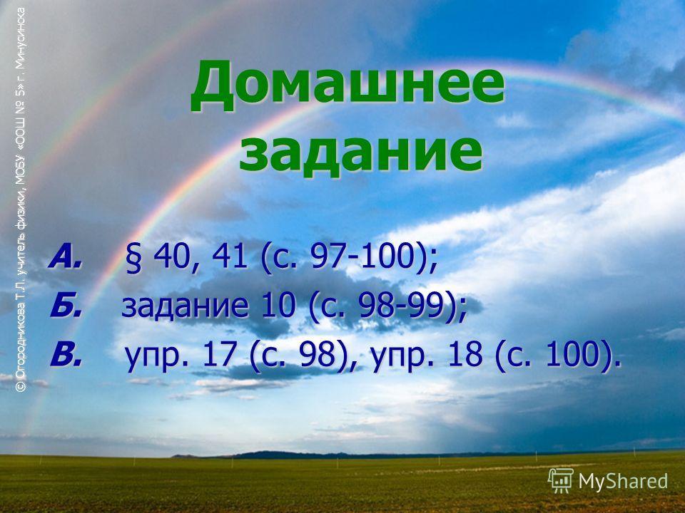 Домашнее задание А. § 40, 41 (с. 97-100); Б. задание 10 (с. 98-99); В. упр. 17 (с. 98), упр. 18 (с. 100).