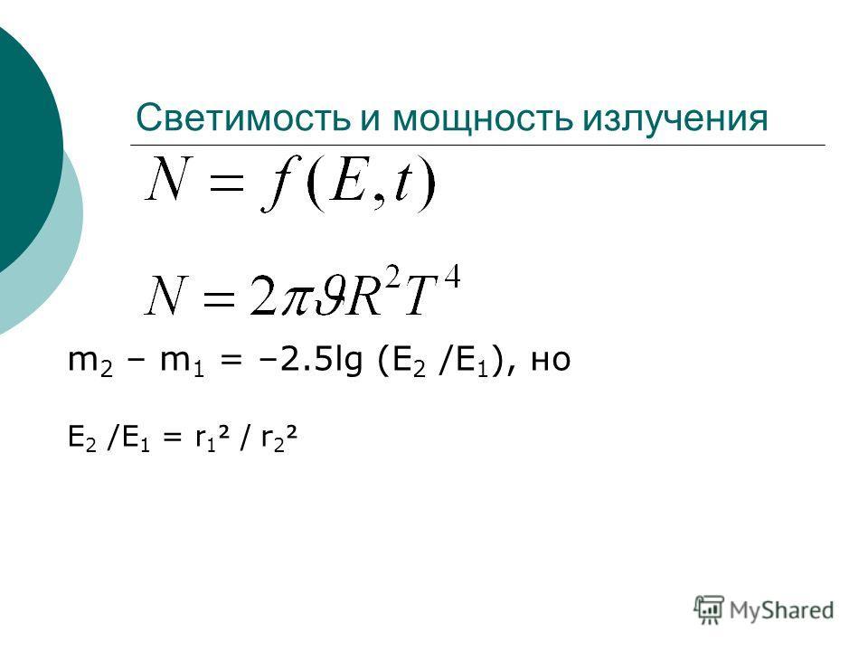 Светимость и мощность излучения m 2 – m 1 = –2.5lg (Е 2 /Е 1 ), но Е 2 /Е 1 = r 1 ² / r 2 ²