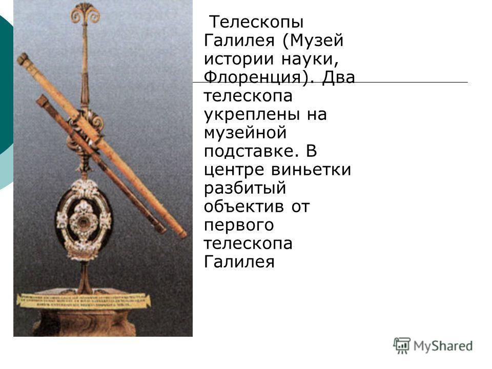 Телескопы Галилея (Музей истории науки, Флоренция). Два телескопа укреплены на музейной подставке. В центре виньетки разбитый объектив от первого телескопа Галилея