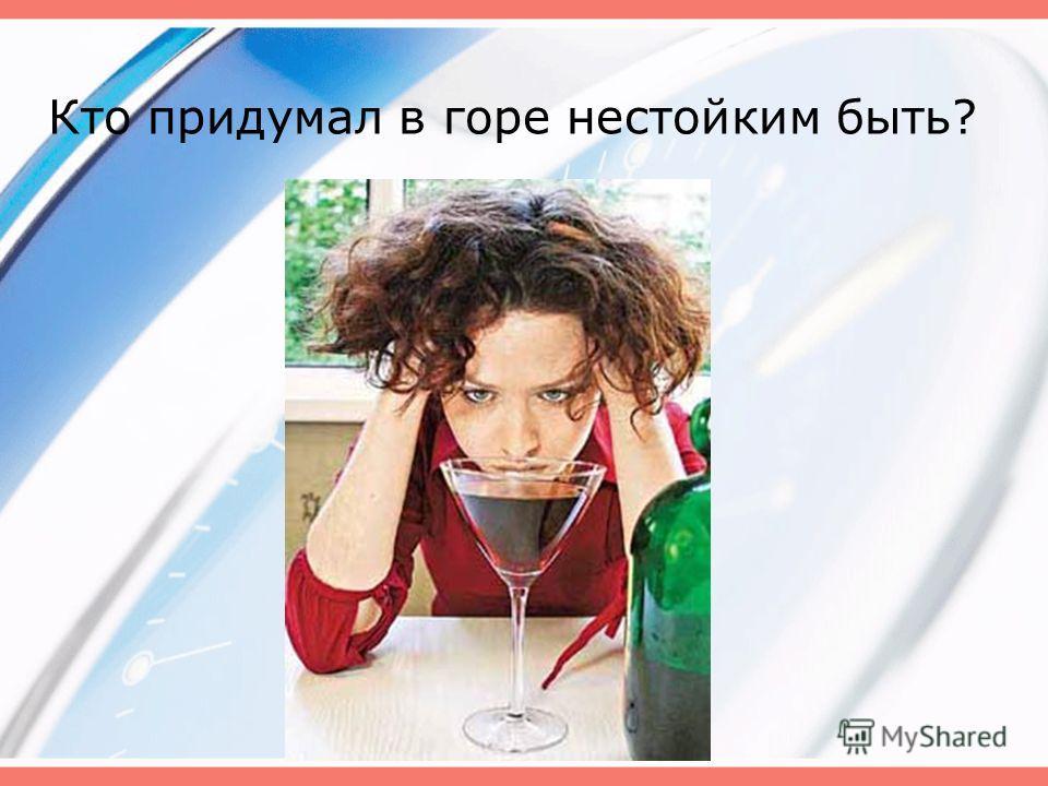 Если делать нечего, так же как вчера, Пить начнем мы с вечера, ну и до утра.