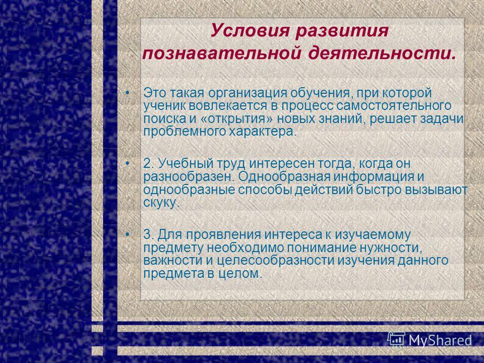 «Корень» учения не обязательно должен быть «горек», ибо еще К.Д.Ушинский отмечал, что «учение, взятое принуждением и силой воли», едва ли будет способствовать созданию развитых умов.