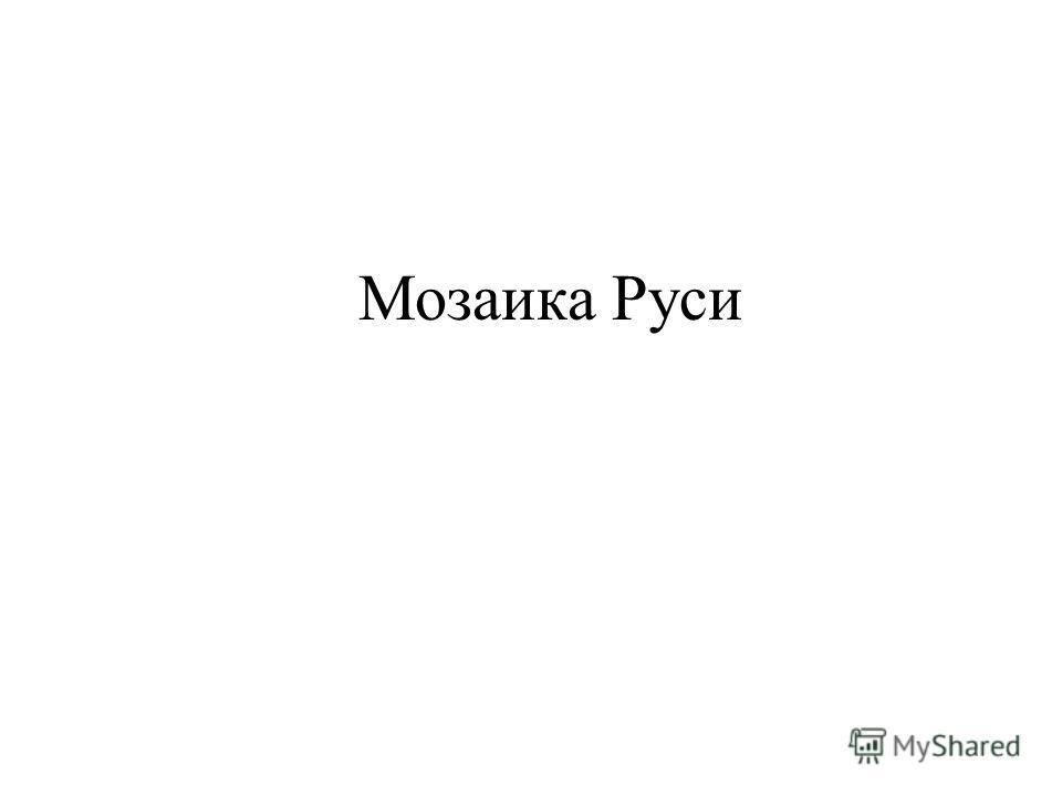 Мозаика Руси