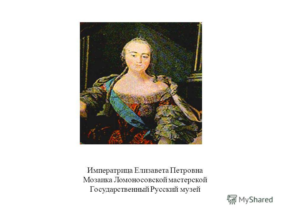 Императрица Елизавета Петровна Мозаика Ломоносовской мастерской Государственный Русский музей