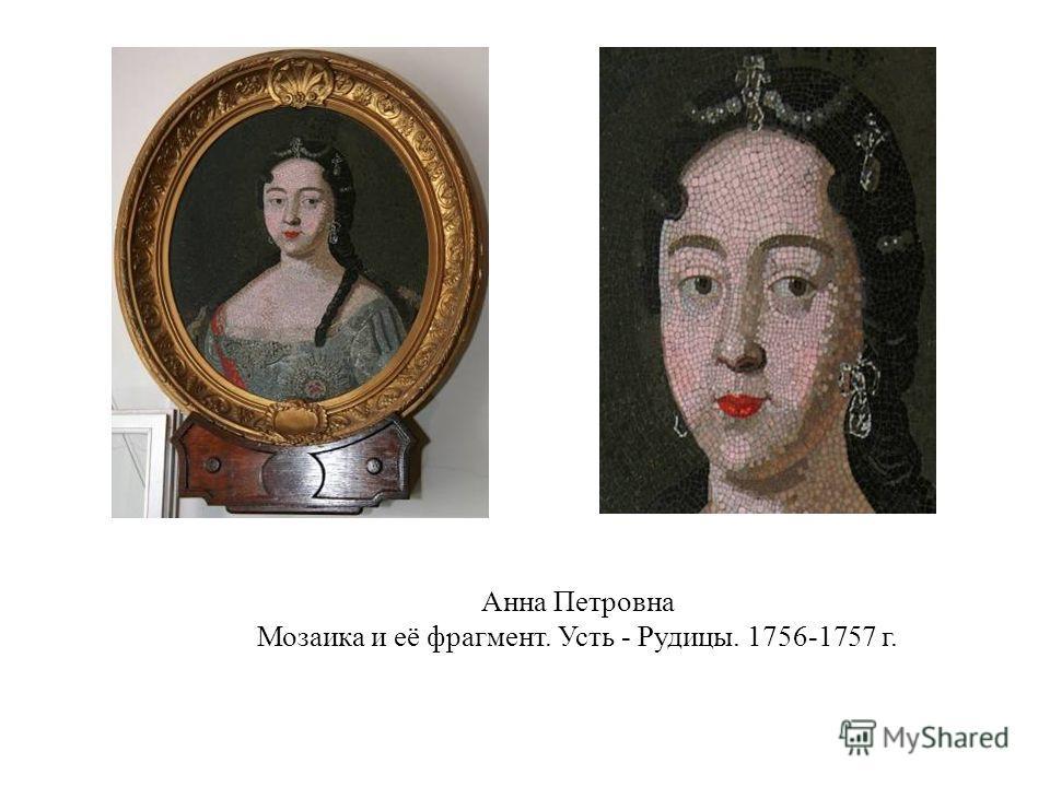 Анна Петровна Мозаика и её фрагмент. Усть - Рудицы. 1756-1757 г.