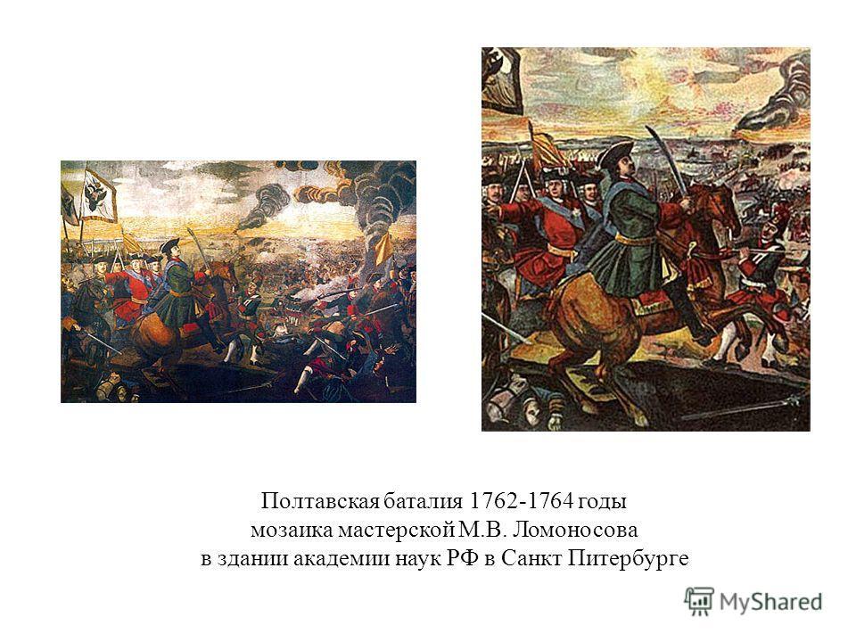 Полтавская баталия 1762-1764 годы мозаика мастерской М.В. Ломоносова в здании академии наук РФ в Санкт Питербурге