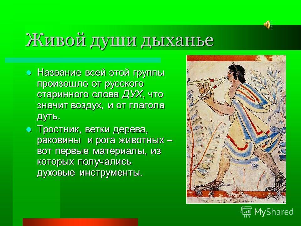 Тема урока: Обобщение по теме «Народные деревянные духовые инструменты»