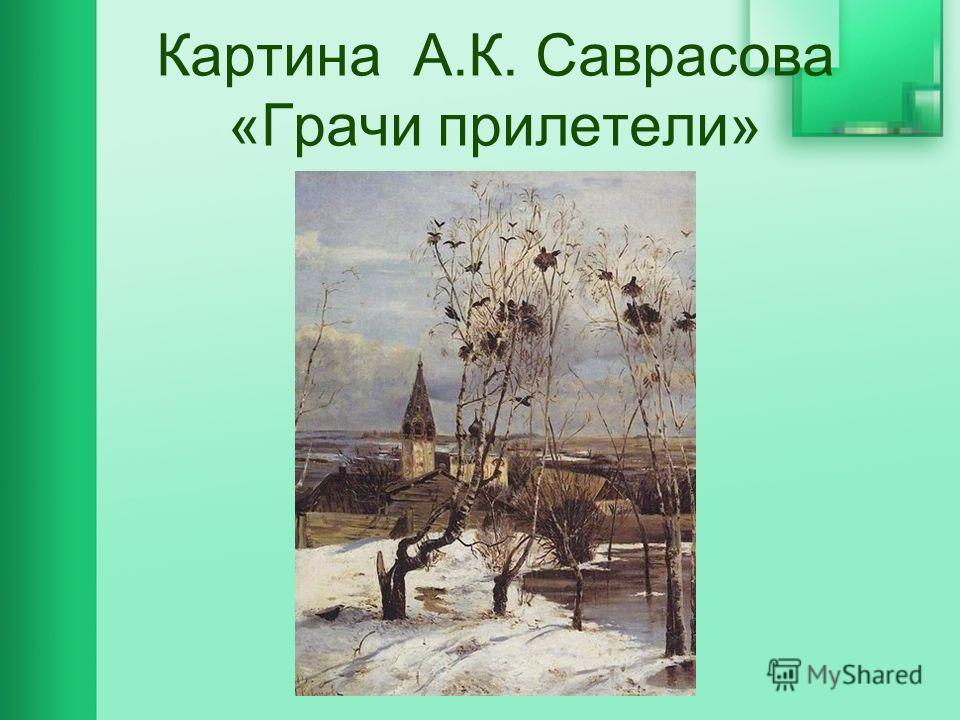 Картина А.К. Саврасова «Грачи прилетели»