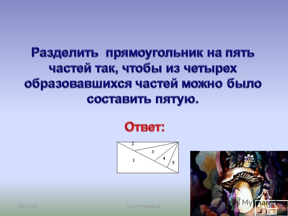 2011-201210Санкт-Петербург 1 2 3 4 5