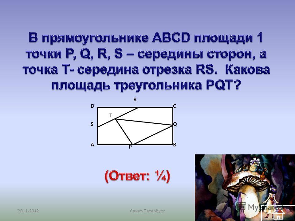 2011-201212Санкт-Петербург АВ СD S T R Q P