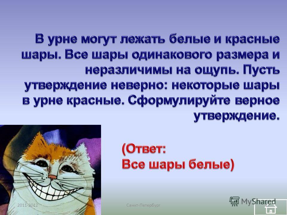 2011-201217Санкт-Петербург