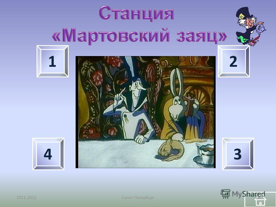 12 34 2011-201219Санкт-Петербург