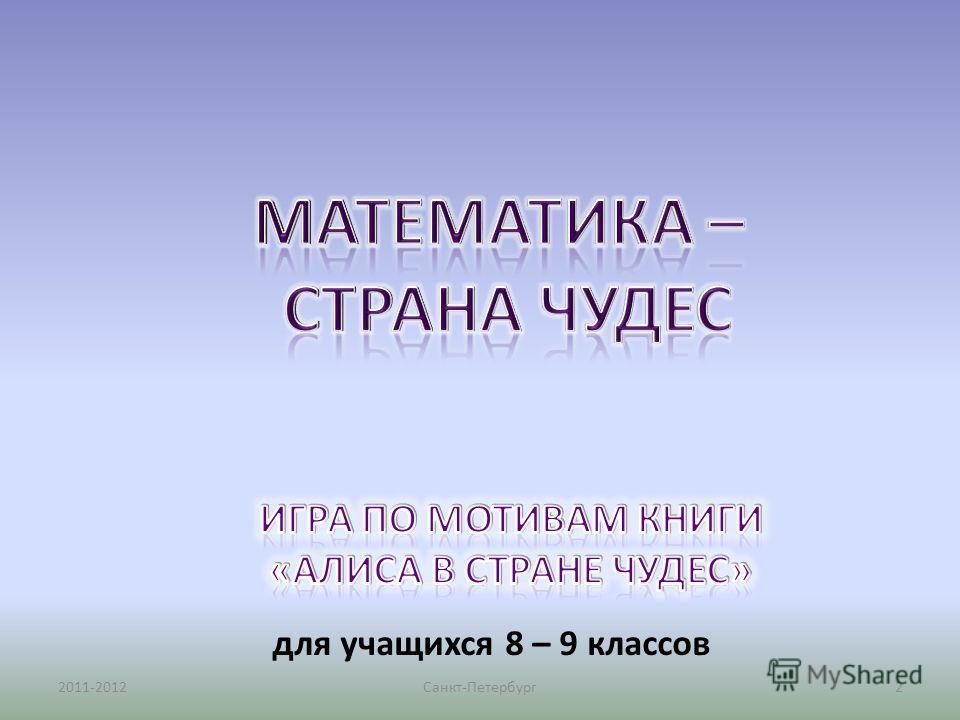 для учащихся 8 – 9 классов 2011-20122Санкт-Петербург