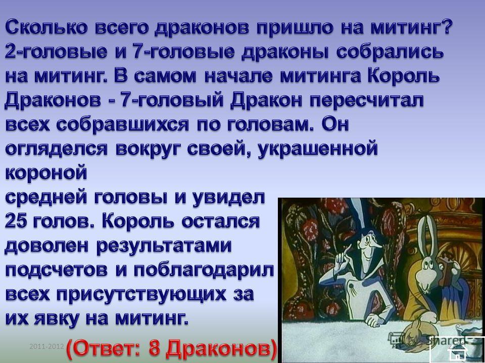 2011-201223Санкт-Петербург