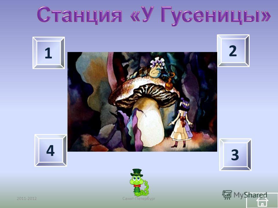 1 4 2 3 2011-20129Санкт-Петербург