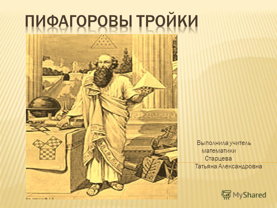 Выполнила учитель математики Старцева Татьяна Александровна