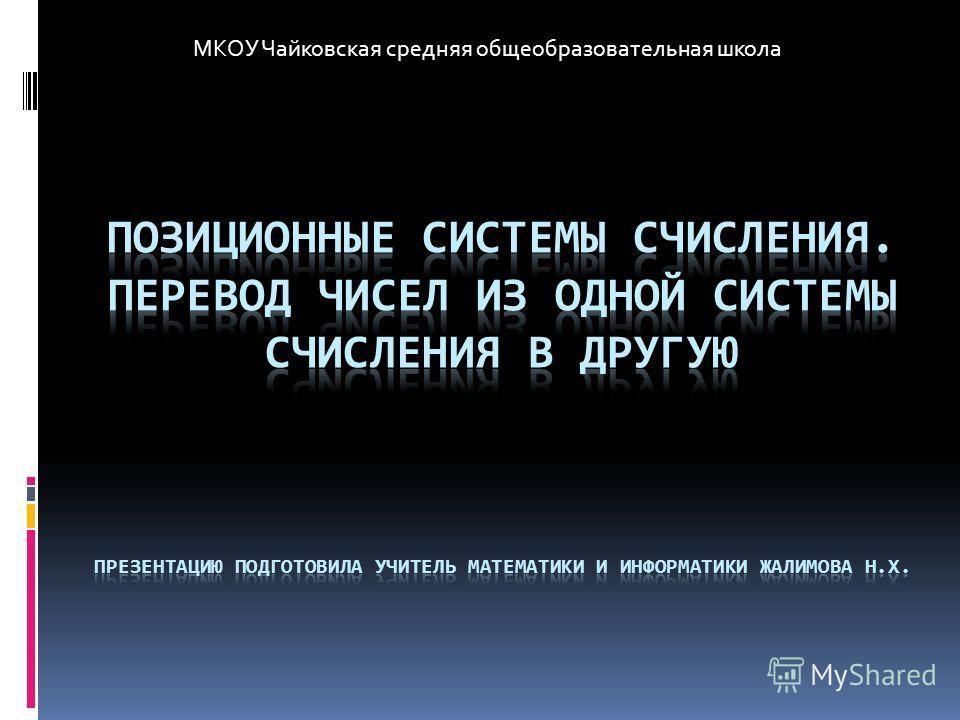 МКОУ Чайковская средняя общеобразовательная школа